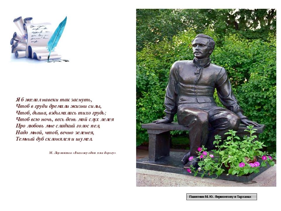 Памятник М. Ю. Лермонтову в Тарханах Я б желал навеки так заснуть, Чтоб в гру...