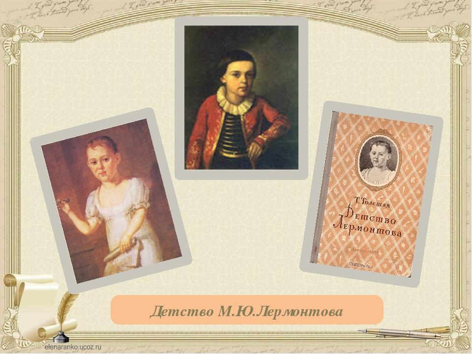 Детство М.Ю.Лермонтова