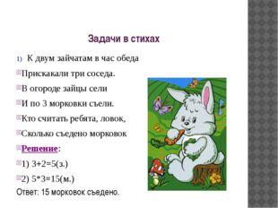 Задачи в стихах К двум зайчатам в час обеда Прискакали три соседа. В огороде