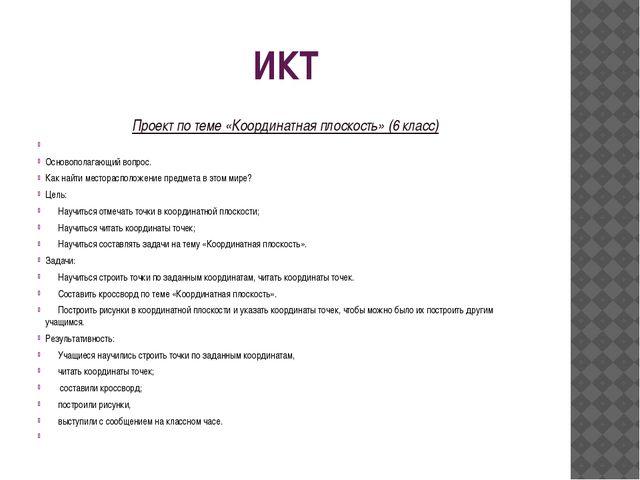 ИКТ Проект по теме «Координатная плоскость» (6 класс)  Основополагающий вопр...