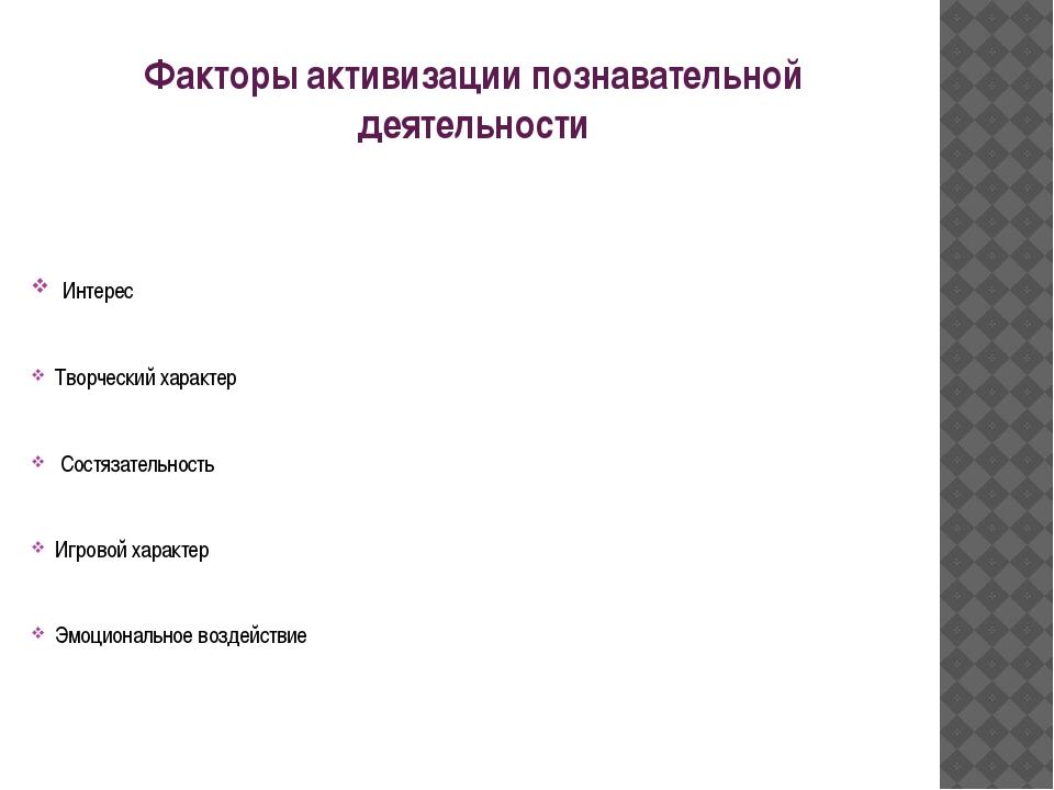 Факторы активизации познавательной деятельности Интерес Творческий характер С...