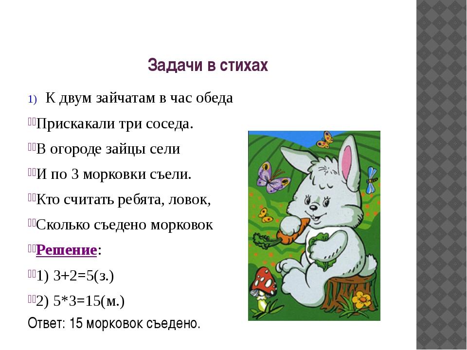 Задачи в стихах К двум зайчатам в час обеда Прискакали три соседа. В огороде...