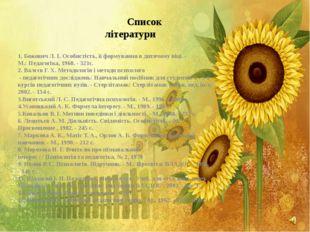 Список літератури 1. Божович Л. І.Особистість, її формування в дитячому віц