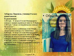 Зубарєва Людмила, учениця 8 класу нашої школи. Її досягнення: 1.2012 рік – І