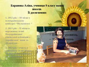 Баранова Аліна, учениця 9 класу нашої школи. Її досягнення: 1. 2012 рік – 10