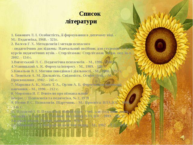 Список літератури 1. Божович Л. І.Особистість, її формування в дитячому віц...