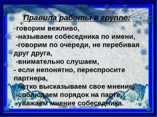 Сайт http://pedsovet.su/ Правила работы в группе: -говорим вежливо, -называе
