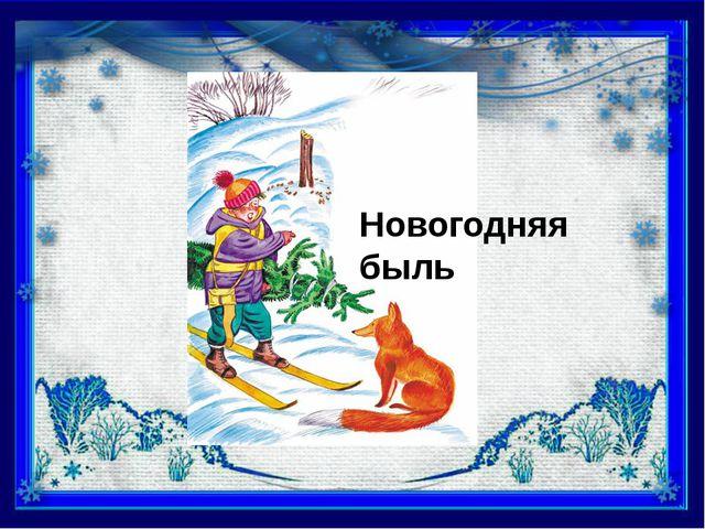 Новогодняя быль