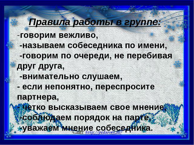 Сайт http://pedsovet.su/ Правила работы в группе: -говорим вежливо, -называе...