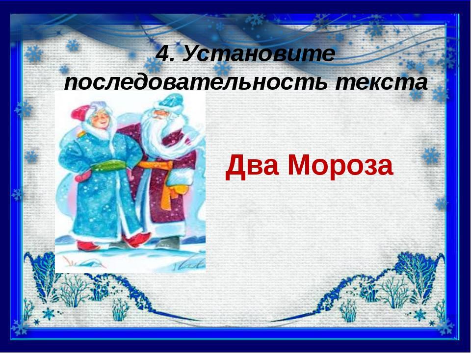 4. Установите последовательность текста Два Мороза