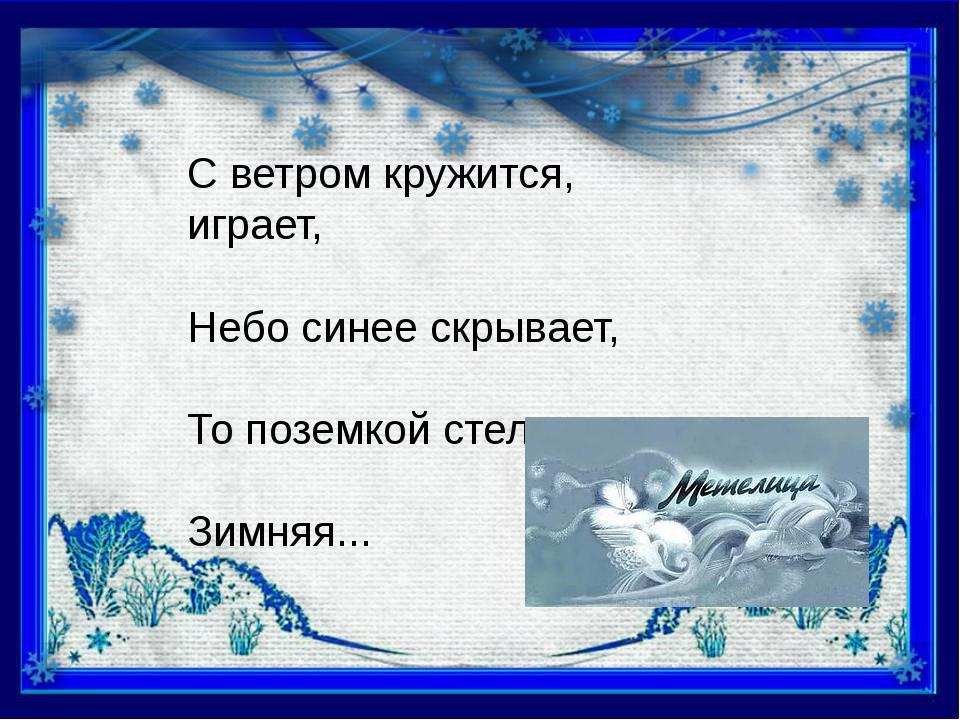С ветром кружится, играет, Небо синее скрывает, То поземкой стелется Зимняя...