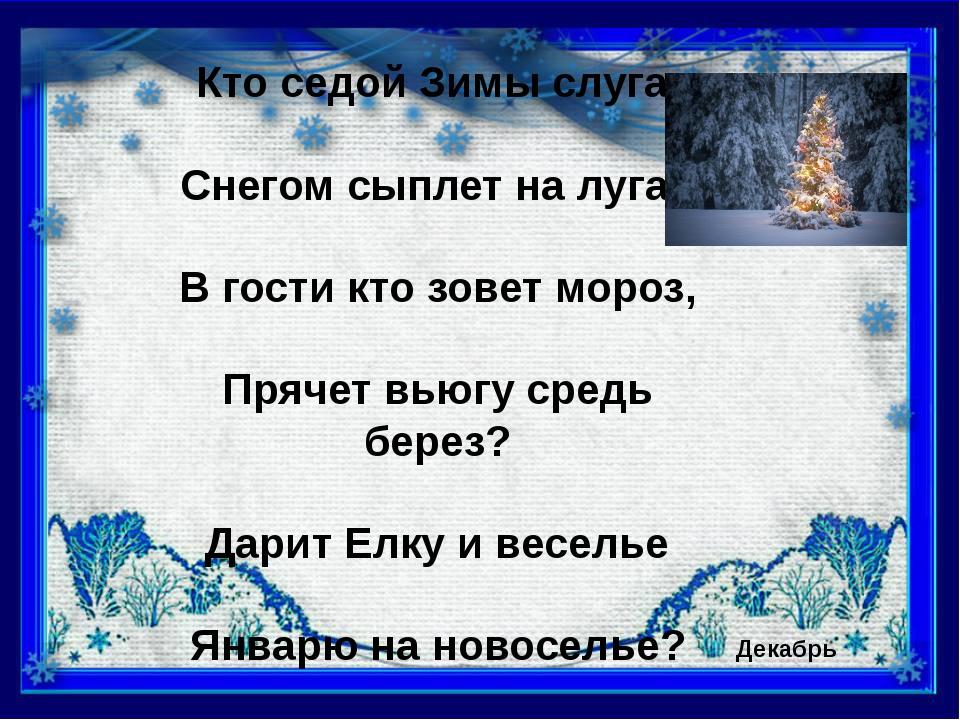 Кто седой Зимы слуга, Снегом сыплет на луга? В гости кто зовет мороз, Прячет...