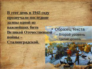 В этот день в 1943 году прозвучали последние залпы одной из важнейших битв Ве