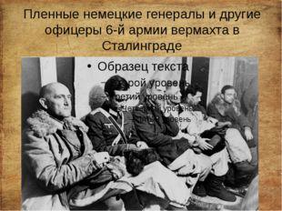 Пленные немецкие генералы и другие офицеры 6-й армии вермахта в Сталинграде