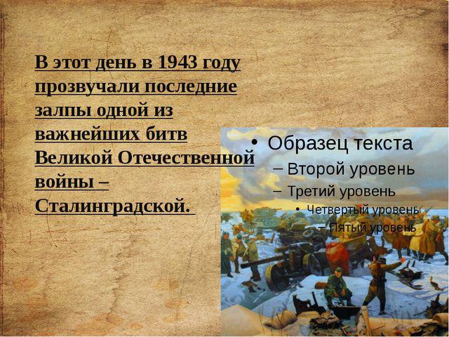В этот день в 1943 году прозвучали последние залпы одной из важнейших битв Ве...