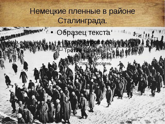 Немецкие пленные в районе Сталинграда.
