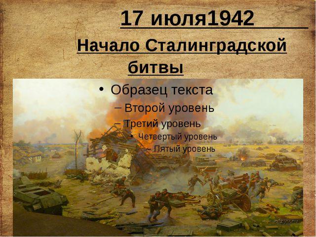 17июля1942 НачалоСталинградской битвы