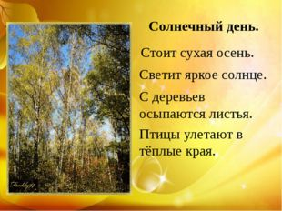Стоит сухая осень. Светит яркое солнце. С деревьев осыпаются листья. Птицы у