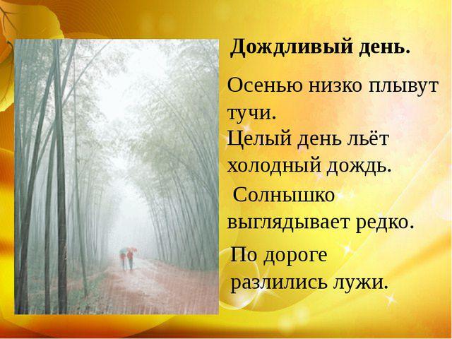 Осенью низко плывут тучи. Целый день льёт холодный дождь. Солнышко выглядывае...