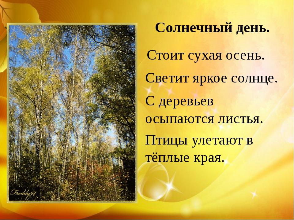 Стоит сухая осень. Светит яркое солнце. С деревьев осыпаются листья. Птицы у...