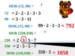 НОК (72, 99) = ? 72 99 = 2 · 2 · 2 · 3 · 3 = 3 · 3 · 11 НОК (72, 99) = 99 · 2