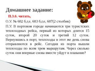 Домашнее задание: П.3.6. читать, О.У. № 682 б,г,е, 683 б,г,е, 687(2 столбик)