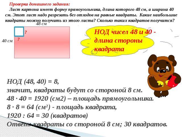 48 см 40 см ? ? НОД чисел 48 и 40 - длина стороны квадрата Проверка домашнег...