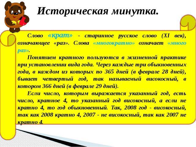 Слово «крат» - старинное русское слово (XI век), означающее «раз». Слова «мн...