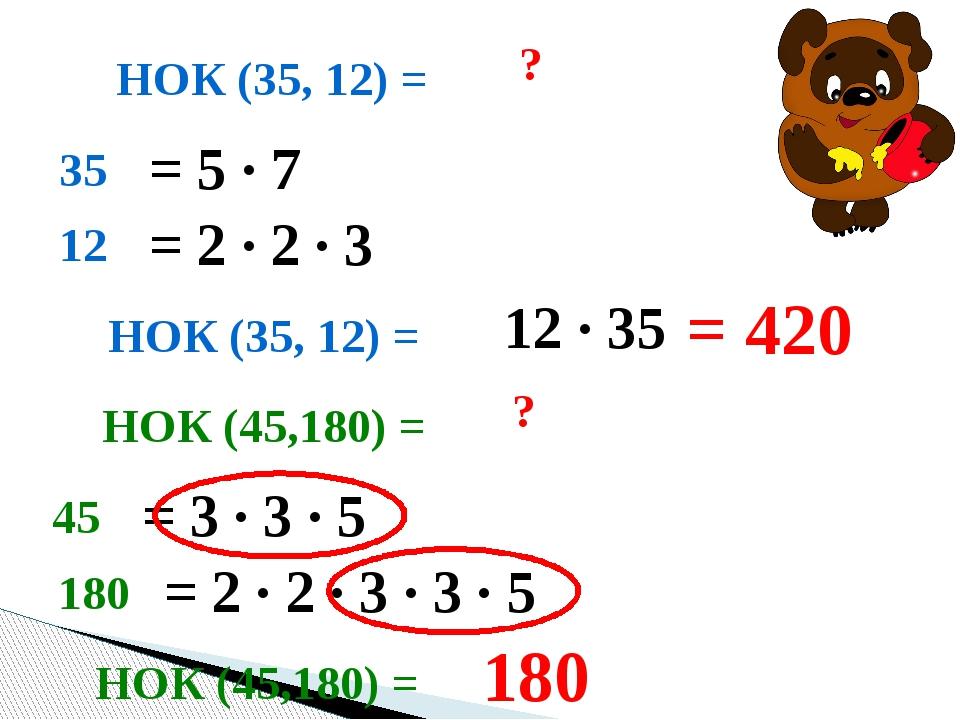 НОК (35, 12) = ? 35 12 = 5 · 7 = 2 · 2 · 3 НОК (35, 12) = 12 · 35 = 420 НОК (...