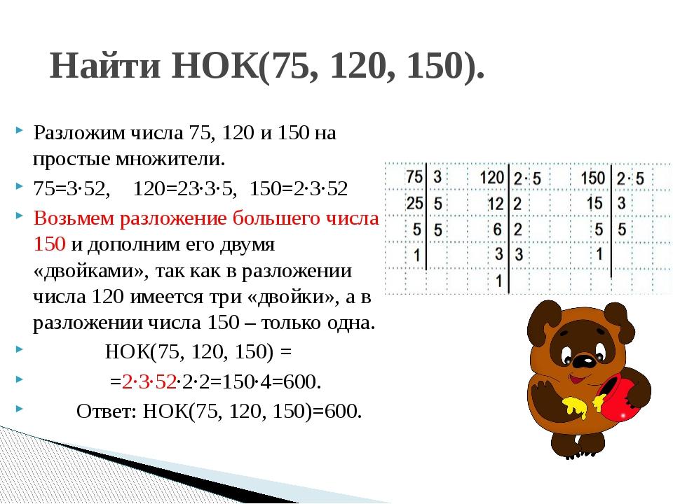 Разложим числа 75, 120 и 150 на простые множители. 75=3∙52, 120=23∙3∙5, 1...