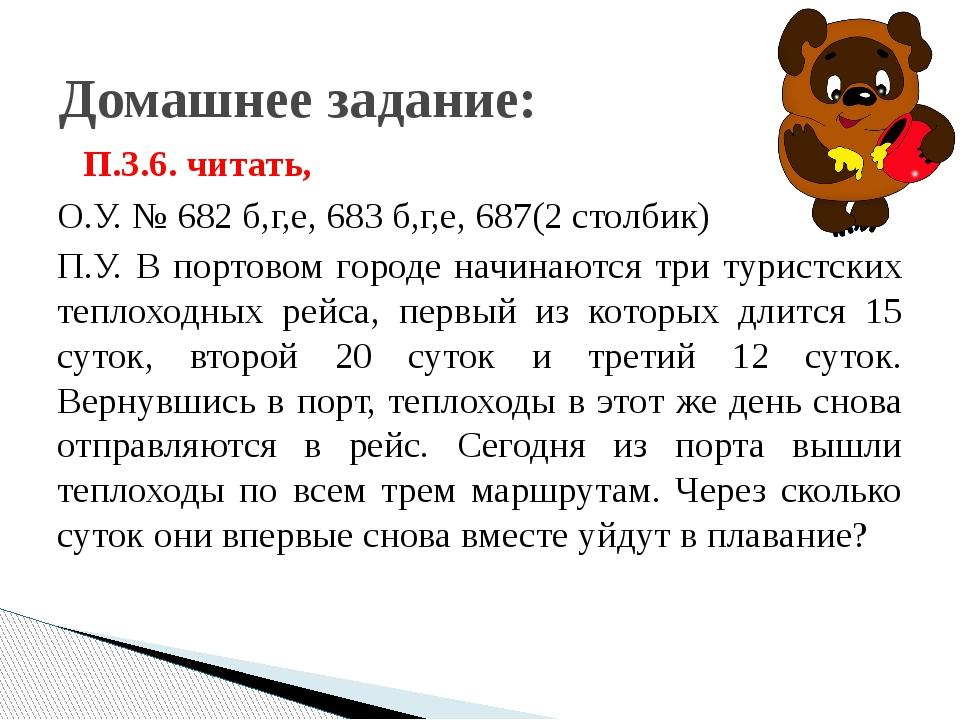 Домашнее задание: П.3.6. читать, О.У. № 682 б,г,е, 683 б,г,е, 687(2 столбик)...