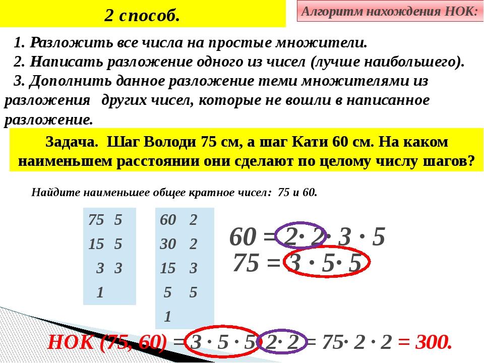 2 способ. Алгоритм нахождения НОК: Найдите наименьшее общее кратное чисел: 75...