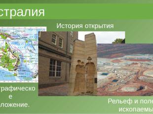Австралия Географическое положение. История открытия Рельеф и полезные ископа