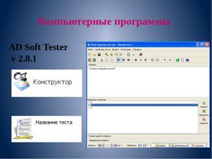 Компьютерные программы AD Soft Tester v 2.8.1