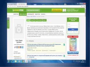 Вывод: Применение информационно-коммуникационных технологий в образовательном