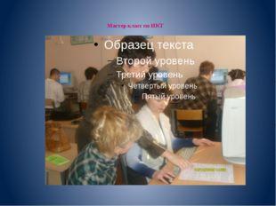 Мастер класс по ИКТ