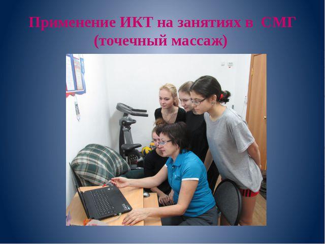 Применение ИКТ на занятиях в СМГ (точечный массаж)