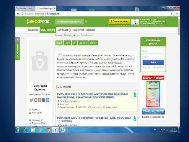 Вывод: Применение информационно-коммуникационных технологий в образовательном...