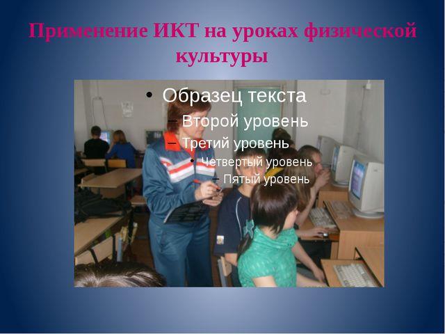 Применение ИКТ на уроках физической культуры