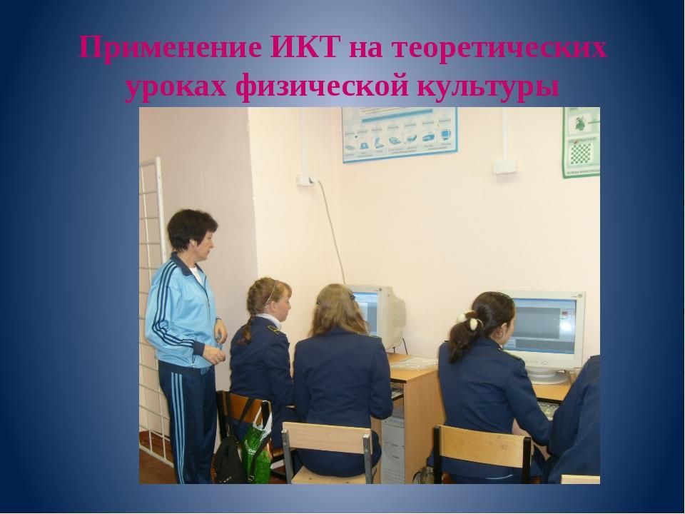 Применение ИКТ на теоретических уроках физической культуры
