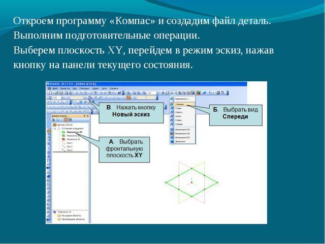 Откроем программу «Компас» и создадим файл деталь. Выполним подготовительные...