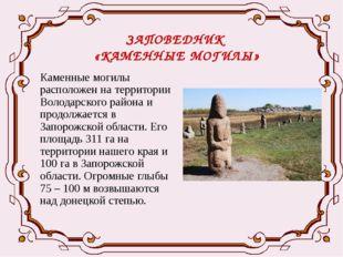 ЗАПОВЕДНИК «КАМЕННЫЕ МОГИЛЫ» Каменные могилы расположен на территории Володар