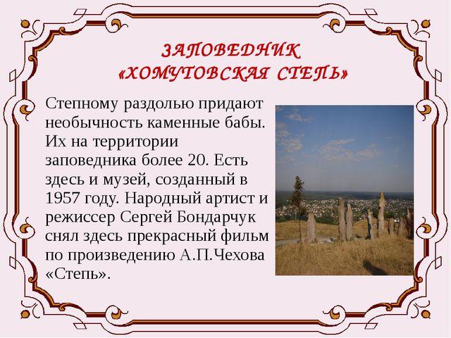 ЗАПОВЕДНИК «ХОМУТОВСКАЯ СТЕПЬ» Степному раздолью придают необычность каменные...