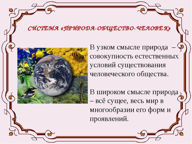 СИСТЕМА «ПРИРОДА-ОБЩЕСТВО-ЧЕЛОВЕК» В узком смысле природа – совокупность есте...