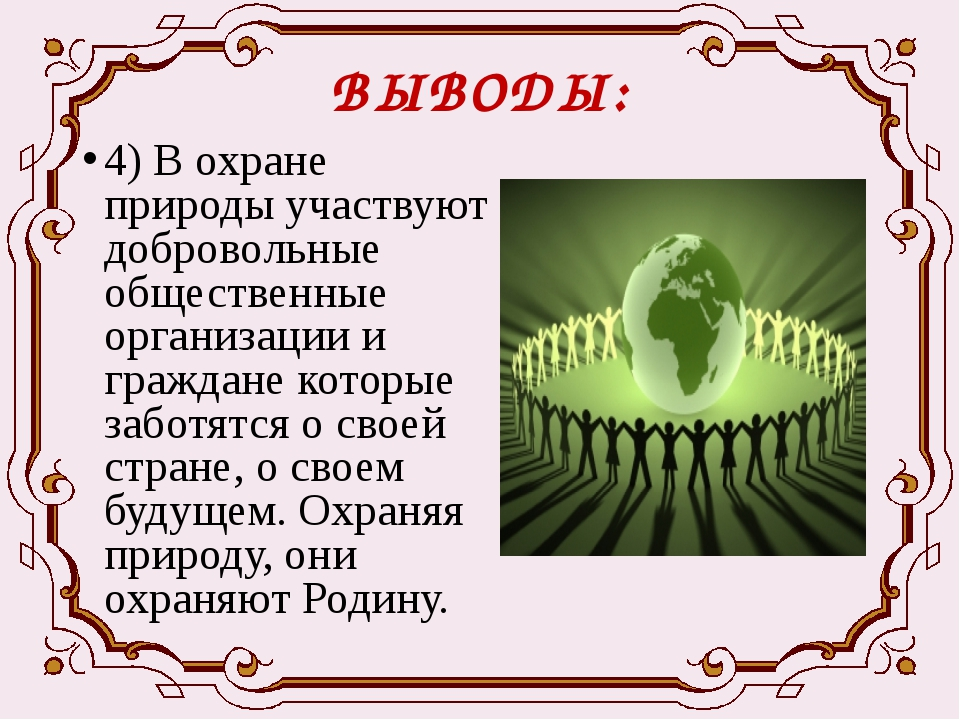 ВЫВОДЫ: 4) В охране природы участвуют добровольные общественные организации и...