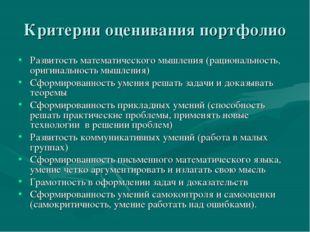 Критерии оценивания портфолио Развитость математического мышления (рациональн