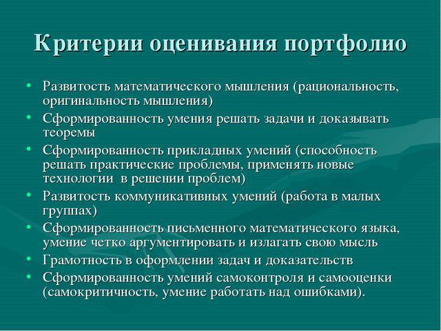 Критерии оценивания портфолио Развитость математического мышления (рациональн...