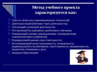 Метод учебного проекта характеризуется как: Одна из личностно ориентированных