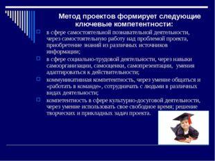 Метод проектов формирует следующие ключевые компетентности: в сфере самостоя