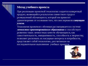 Метод учебного проекта При реализации проектной технологии создается конкретн